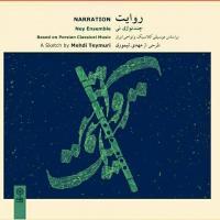 آلبوم «روایت» منتشر شد