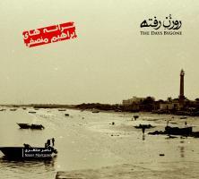 آلبوم «روزُنِ رفته» با صدا و موسیقی «ناصر منتظری»  و سرودههای «ابراهیم منصفی» منتشر شد