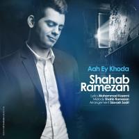 قطعه «آه ی خدا» با صدای شهاب رمضان