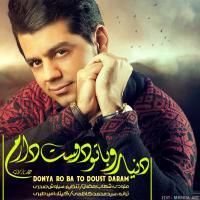 قطعه «دنیا رو با تو دوست دارم» با صدای شهاب رمضان