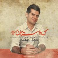 قطعه «من واست جون می دم» با صدای شهاب رمضان