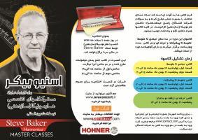 مستر کلاس هارمونیکا توسط استیو بیکر در تهران برگزار خواهد شد
