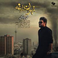 «تهران شلوغه» با صدای «علی عبدالمالکی»