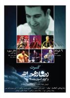 کنسرت «رضا روحانی» و گروه «آنسوی ماه» برگزار می شود