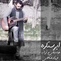 قطعه «ابر ستاره» با صدا و موسیقی فرزاد فتاحی