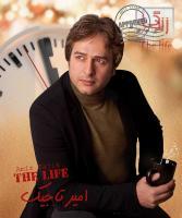 امیر تاجیک: آلبوم جدیدم «زندگی» نام دارد