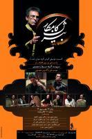 صدای «بیژن کامکار» در تهران طنینانداز میشود