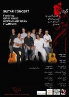 کنسرت بزرگ گیتار در اریکه ایرانیان برگزار میشود
