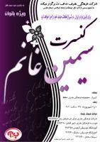 سیمین غانم در شیراز با قطعات جدید به صحنه میرود