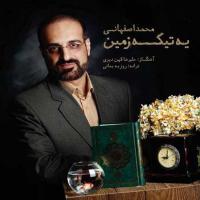 قطعه «یه تیکه زمین» با صدای محمد اصفهانی