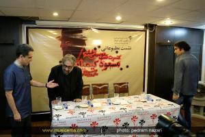 نشست خبری کنسرت شب موسیقی فیلمهای مسعود کیمیایی - مرداد 1394
