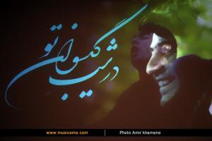 نشست خبری آلبوم همای - شهریور 1394