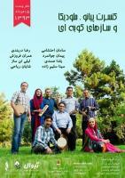 سامان احتشامی-  ملودیکا