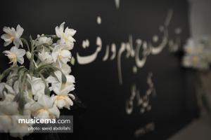 مراسم ترحیم زندهیاد «افشین یداللهی» - 29 اسفند 1395