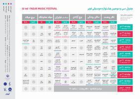 برنامه کامل سی و دومین جشنواره موسیقی فجر