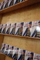 مراسم جشن امضای آلبوم تصویری «شوک» فرزاد فرزین - 5 شهریور 1395