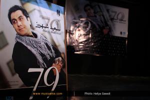 مراسم رونمایی از آلبوم 79 (سعید شهروز) - بهمن 1394