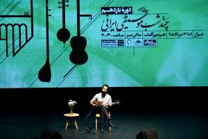 کنسرت های «چند شب موسیقی» - شیراز