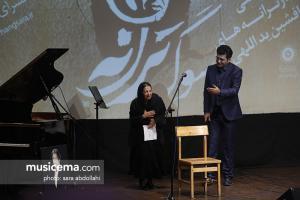 سوگ ترانه (اولین نشست خانه ترانه در سال 96، یادمان افشین یداللهی) - 24 فروردین 1396