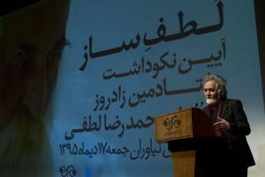 لطف ساز (نکوداشت هفتادمین سالروز تولد محمدرضا لطفی) - 17 دی 1395