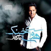 آلبوم «هوای خنک» با صدای «ماکان» منتشر میشود