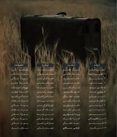 کاورهای آلبوم «چمدون تو» با صدای «مهدی یغمایی»