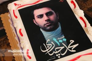 مراسم رونمایی آلبوم «صد» اثر محمد چناری - 26 بهمن 1395