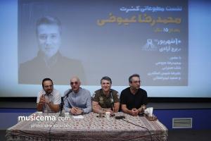 نشست خبری کنسرت «محمدرضا عیوضی» - 7 شهریور 1396