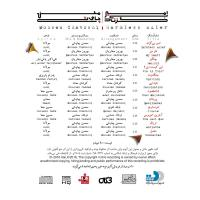 کاورهای آلبوم «امیر بی گزند» با صدای «محسن چاوشی»