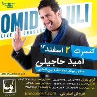 کنسرت امید حاجیلی در کرمان و تهران