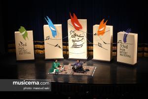 کنسرت شهید پرویز خان - سی و سومین جشنواره موسیقی فجر - 21 دی 1396