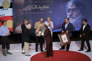 مراسم بزرگداشت استاد مجید انتظامی - 24 مرداد 1396