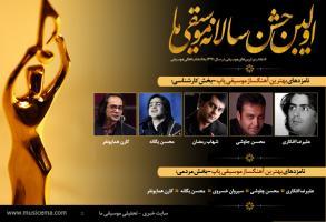 نامزدهای بهترین آهنگساز و تنظیمکننده موسیقی پاپ، اصیل ایرانی و تلفیقی