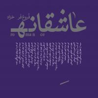 کاورهای آلبوم «فروغ» - علیرضا قربانی