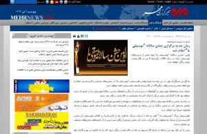 بازتاب گسترده خبر برگزاری اولین جشن سالانه موسیقی ما