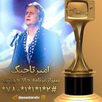 برنامه سه ستاره ویژه تیتراژ های تلویزیونی - ۱۳۹۵