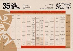 جدول کامل اجراهای سی و پنجمین جشنواره موسیقی فجر