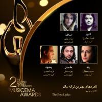 نامزدهای بخش ترانه و ترانهسرا معرفی شدند