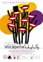 گروه آوازی تهران با «وکاپلا» در شهر «ساری» روی صحنه میرود