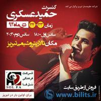 «حمید عسکری» برای اولین بار در تبریز روی صحنه میرود