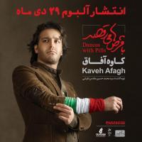 آلبوم «با قرصها میرقصد» با صدای «کاوه آفاق» 29 دیماه منتشر میشود