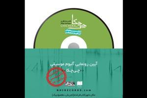 سهیل نفیسی به رونمایی آلبوم «چی چکا» می رود