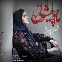 «ماه پیشونی» قطعه جدید محسن چاوشی برای شهرزاد منتشر شد