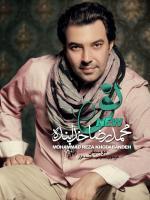 آلبوم «نو» با صدای «محمدرضا خدابنده» منتشر شد