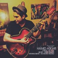قطعه شاد «رویا» با صدای «حمید عسکری» پیش از آلبوم جدیدش منتشر شد