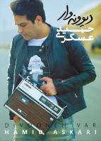 آلبوم «دیوونهوار» با صدای «حمید عسکری» منتشر شد
