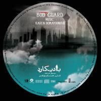 آلبوم موسیقی متن فیلمسینمایی «بادیگارد» به آهنگسازی «کارن همایونفر» منتشر شد
