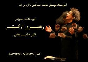 «نادر مشایخی» رهبری ارکستر تدریس میکند