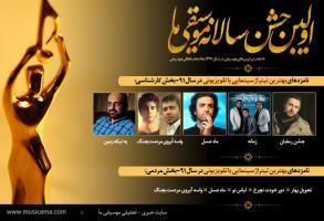 نامزدهای بهترین تیتراژ تلویزیونی و بهترین طراجی جلد آلبوم