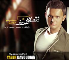 یاسر داودیان: این آلبوم با یک تجربه چهارده ساله جمع آوری شده است